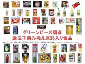 遺伝子組み換えの使用された食品
